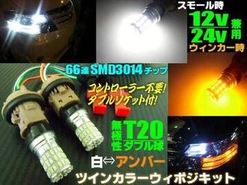 送料無料 12v24v 多対応 T20白黄 LEDウィンカーポジションキット
