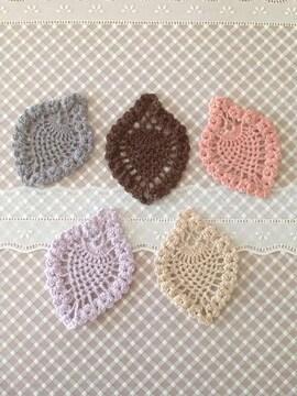 ♪手編み♪ 葉っぱみたいなコースター  5枚セット