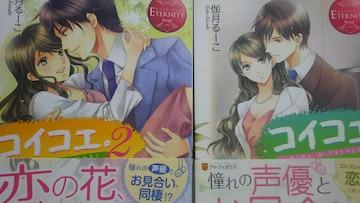 コイコエ★全2巻★伽月るーこ★エタニティブックス