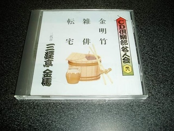 落語CD「三代目 三遊亭金馬/金明竹 雑俳 転宅」即決