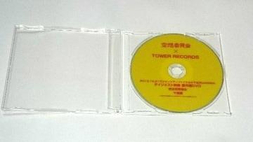 空想委員会/タワレコ/非売品/DVD/番外編DVD