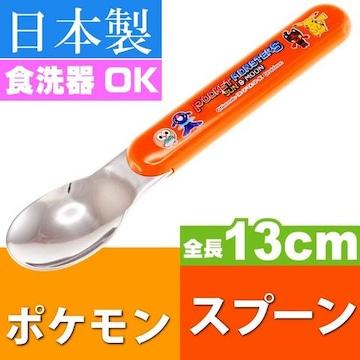 ポケモンサン&ムーン スプーン 入園入学グッズ S9 Sk353