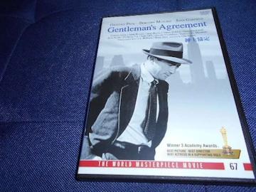 【中古DVD】 紳士協定