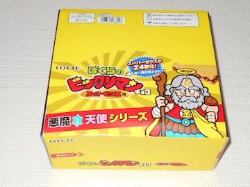 ぼくらのビックリマンチョコ スーパーゼウス編 1箱(30コ入)