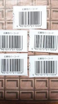 越後製菓 ありがとうキャンペーン クオカード 1,000円分  5口分