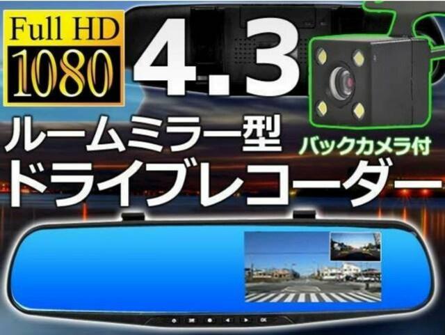 ルームミラー型.高画質ドライブレコウダー 1080p Full HG_バックカメラ付 < 自動車/バイク