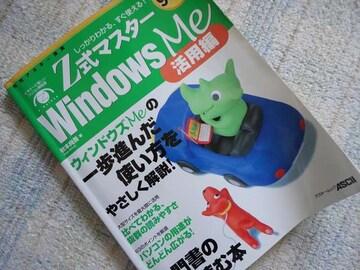 Z式マスター windows Me 活用編
