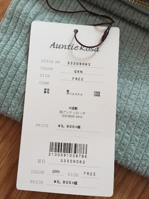 新品タグ付6372円アンティローザコーデュロイクラッチバッグザラ好きにZARA < ブランドの