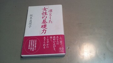 a坂東眞理子著「凛とした女性の基礎力」。良質単行本。