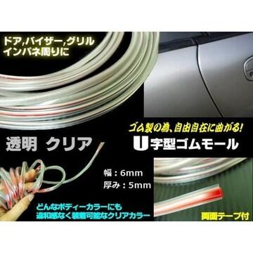 送料無料 両面テープ付U字型ゴムモール 6mm幅×10M クリア 保護