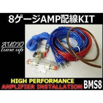 送料無料!アンプ配線キット/アンプケーブルキット/8ゲージ/8GK