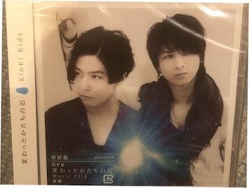 超レア!☆kinki kids/変わったかたちの石☆初回盤/CD+DVD☆新品!