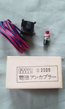 KATO 2508 電磁アンカプラー