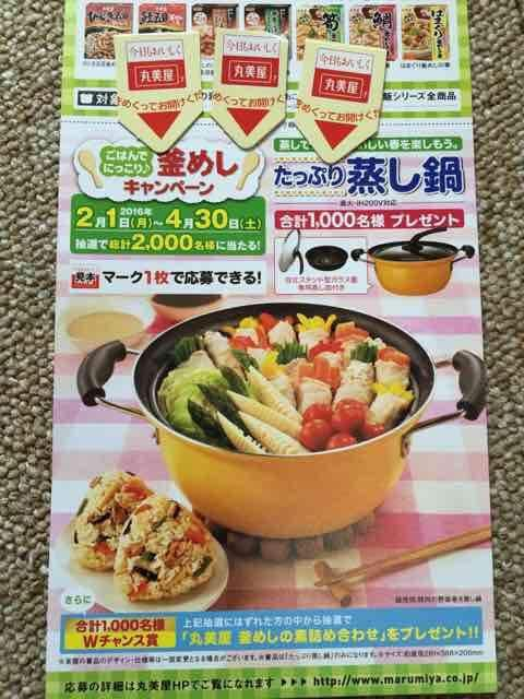 丸美屋 釜めし キャンペーン