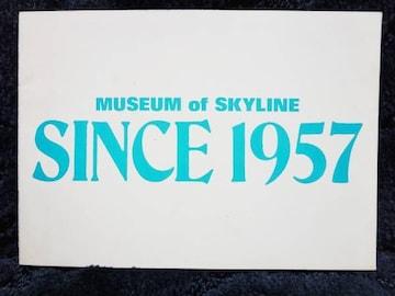 希少!MUSEUM of SKYLINE SINCE 1957 スカイライン博物館