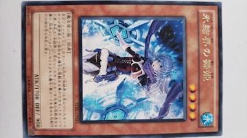 遊戯王【水・氷結界の舞姫】