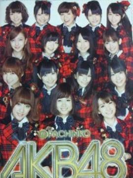 パチンコ AKB48 チーム サプライズ 総選挙 TOP7 セット 携帯ストラップ 大島優子