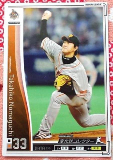 ◆巨人 野間口貴彦 (白)◆ 【オーナーズリーグ02】  < トレーディングカードの