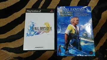 PS2 FINAL FANTASYX ソフト&攻略本