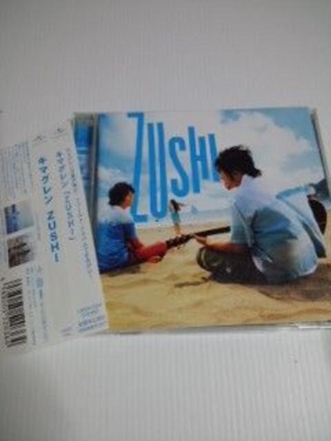 キマグレン1stアルバム ZUSHI送料込み  < タレントグッズの