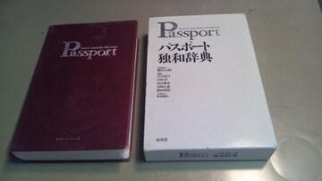 a白水社「パスポート独和辞典」2色刷。良質。箱入り。
