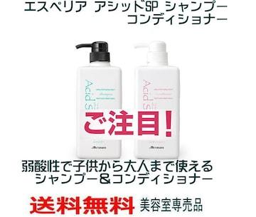 Ψ美容室専売品・エスペリア アシッドシャンプー/コンデ2本