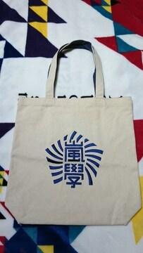 嵐 ワクワク学校 2012 スクールトートバック �@ 難有り