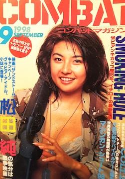 松田純【COMBATマガジン】1998年夏9月号