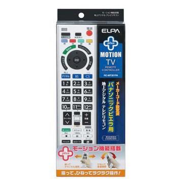 ★ELPA RC-MT301PA [モーションリモコン パナソニックビエラ用]