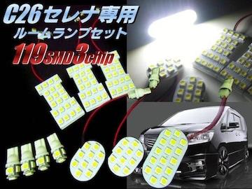 C26系セレナ専用/白色ホワイトSMD-LEDルームランプ/室内灯セット