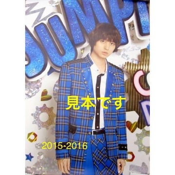 Hey!Say!JUMP Jumping Carnivalカウコン★伊野尾くんポスター