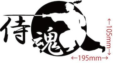 カッティングステッカー 侍魂(SAMURAI SPIRIT)・2-4
