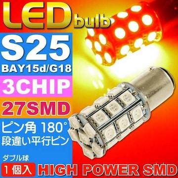 S25(BAY15d)/G18ダブル球LEDバルブ27連レッド1個 as144