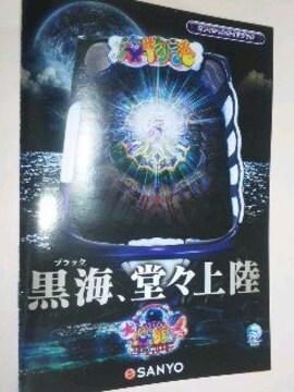 『大海物語4 BLACK』のオフィシャル ガイドブック