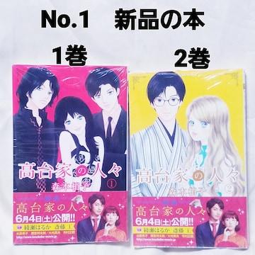 No.1【高台家の人々】2冊セット【ゆうパケット送料 ¥180】