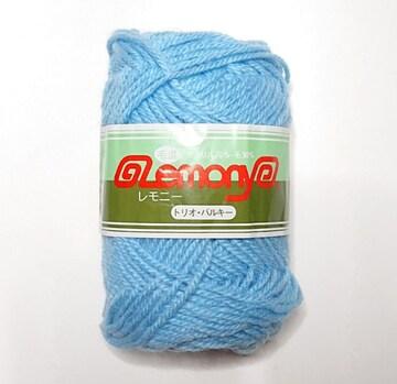 日本製 毛糸 Lemony レモニー トリオ・バルキー 水色 1玉 毛混