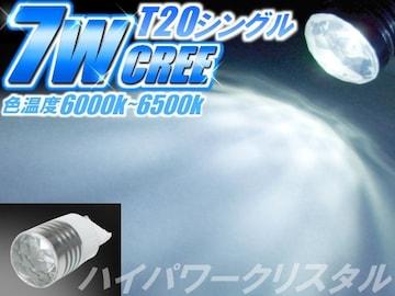 2個)T20白◇CREE7WハイパワークリスタルLED 500ルーメン 30系プリウス シエンタ イプサム