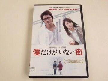 中古DVD 僕だけがいない街 藤原竜也 有村架純 レンタル品