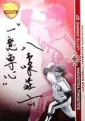 EPOCH.2014.OBクラブ20th 八木澤荘六・直筆サインカード /20  ロッテオリオンズ