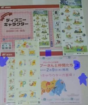 ディズニー DISNEY くまのプーさん 日本郵便 切手  計1440円分