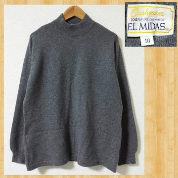 EL MIDAS エルミダ カシミヤ100%ニット セーター 10 美品 三崎商事