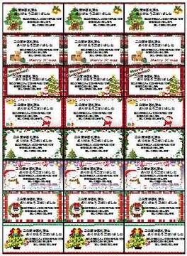 ■�H(クリスマス)落札お礼シール■8種24枚セット