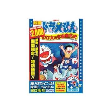 DVD新品■映画ドラえもん のび太の宇宙開拓史