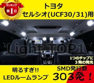 セルシオ(UCF30/31)用SMDルームランプセット基盤型LED豪華セット