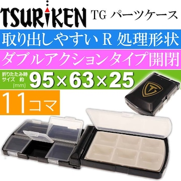釣研 TGパーツケース 11SD 黒 下浅底タイプ 針 ガン玉入れ Ks823