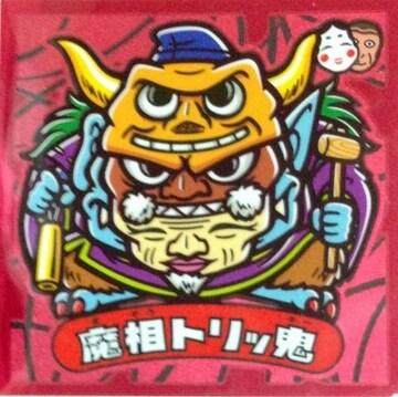 ☆ビックリマン武層動伝 悪-7  魔相トリッ鬼