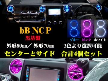★bB NCP SMDエンジェルアイ/LEDリング 黒基盤 4個セット (4色より選択可)