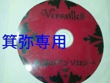 2009年「革命のアンソロジー」配布DVD◆ラスト1点◆2日迄の価格即決