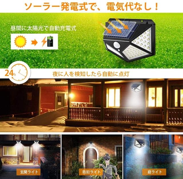 センサーライト ソーラーライト 屋外 防水 4個 < ペット/手芸/園芸の