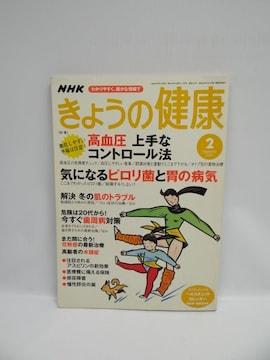 1807 NHKきょうの健康 2004年2月号